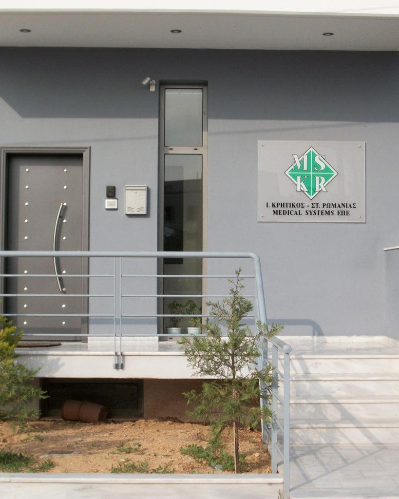 Η εταιρεία Ι.Κρητικός Σ.Ρωμανιάς Medical System ΕΠΕ στεγάζεται σε ιδιόκτητες εγκαταστάσεις