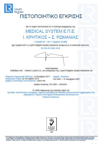 Πιστοποιητικό Έγκρισης BS EN ISO 9001 2015
