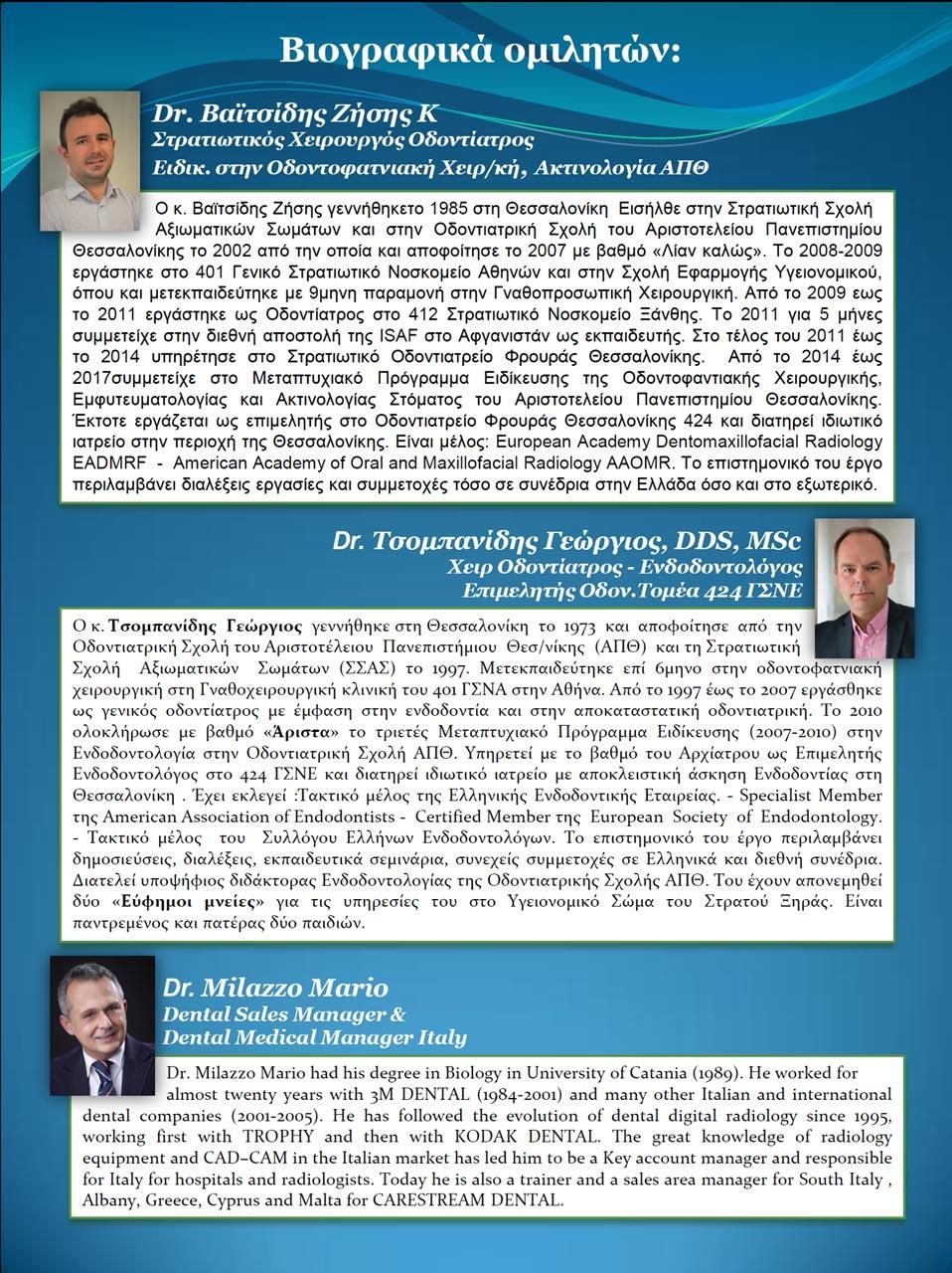 Βιογραφικά ομιλητών στην οδοντιατρική ημερίδα στην Πρέβεζα