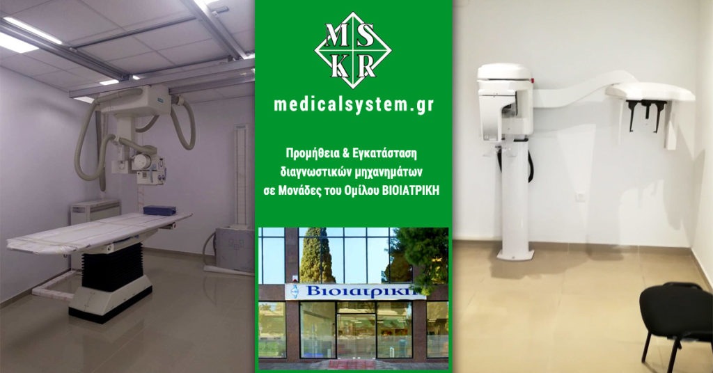 Προμήθεια και εγκατάσταση ακτινολογικών και πανοραμικών μηχανημάτων από την Medical Systems στη Βιοιατρική aktinologika panoramika