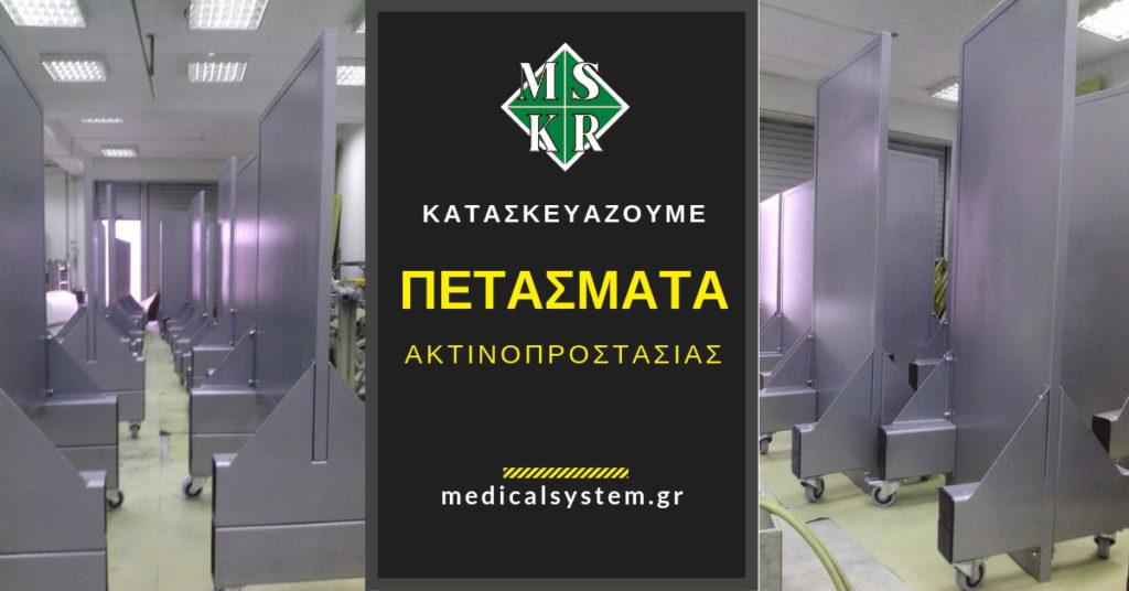 ακτινοπροστατευτικά πετάσματα petasmata aktinoprostasias kataskevi Medical Systems