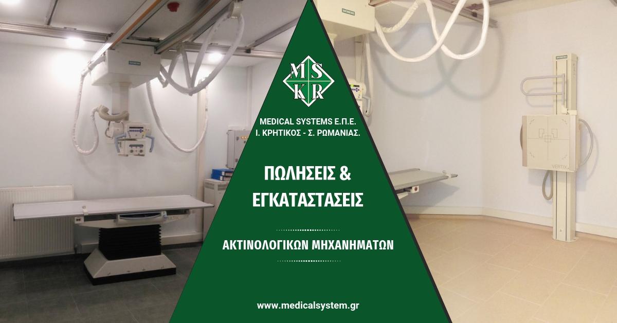 πωλήσεις και εγκαταστάσεις ακτινολογικών μηχανημάτων poliseis egkatastaseis aktinologikon mixanimaton medicalsystems