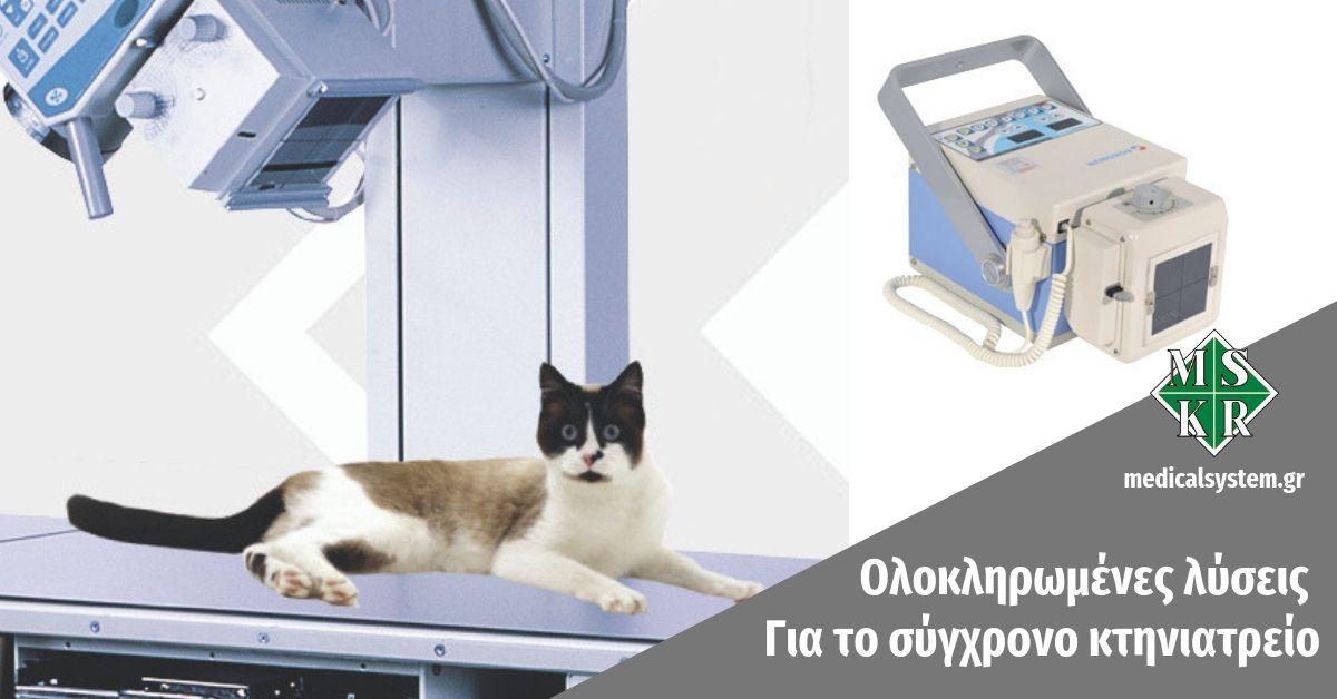 Ακτινολογικά μηχανήματα για κτηνιατρεία ktinologika mixanimata gia ktiniatreia kai olokliromenes liseis