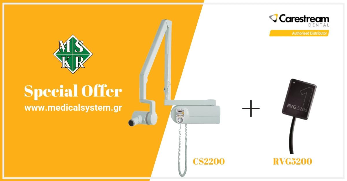 Προσφορά οδοντιατρικά ακτινογραφικά offer CS2200 RVG5200