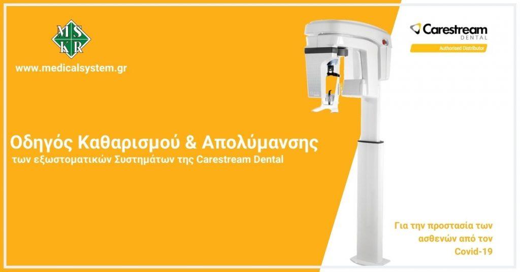 Οδηγός για την απολύμανση των εξωστοματικών Συστημάτων katharismos apolimansi exostomatika sistimata carestream dental