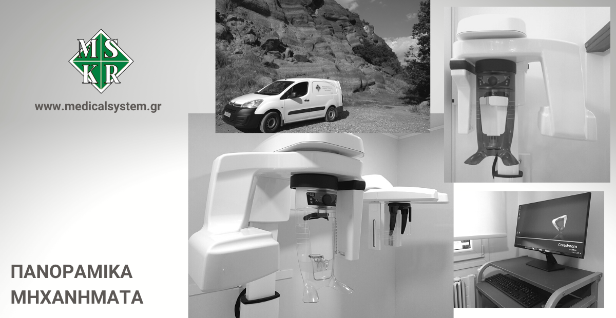 Εγκαταστάσεις πανοραμικών μηχανημάτων από την Medical Systems σε όλη την Ελλάδα, στην Κύπρο, τα Βαλκάνια και άλλες χώρες του εξωτερικού