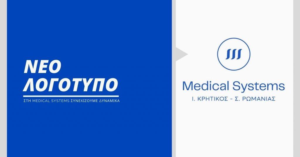 Νέο λογότυπο της Medical Systems