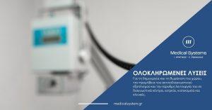 Ολοκληρωμένες λύσεις για ακτινολογικά ιατρεία, διαγνωστικά κέντρα, νοσοκομεία, κλινικές